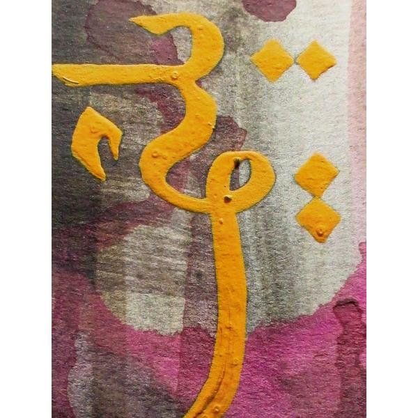 Bookmark - Arabic Calligraphy Water colors on paper